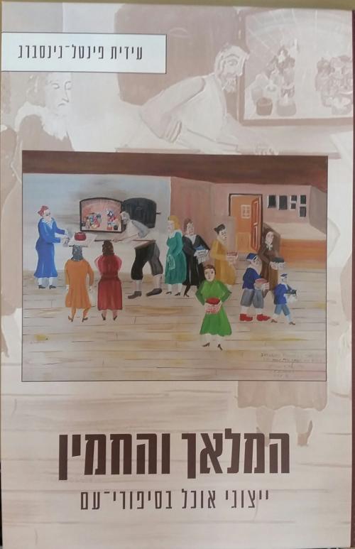 ספר חדש מאת עידית פינטל גינסברג